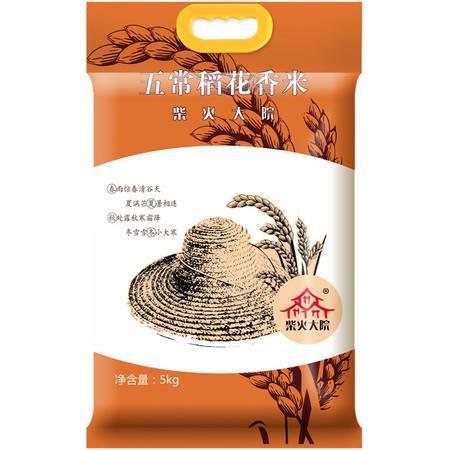 柴火大院 五常稻花香 新米 东北大米 5kg