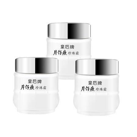 片仔癀珍珠霜3瓶装25g*3 P002
