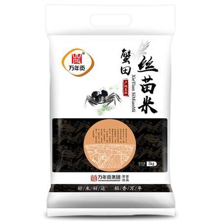 万年贡 蟹田丝苗米5kg南方长粒大米香软晚籼米黏米10斤