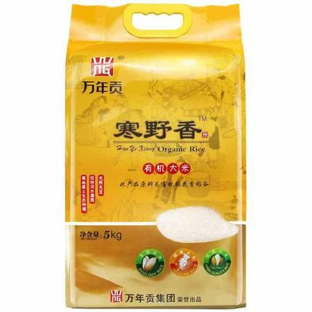万年贡 有机寒野香米5kg 东北大米 有机稻花香米