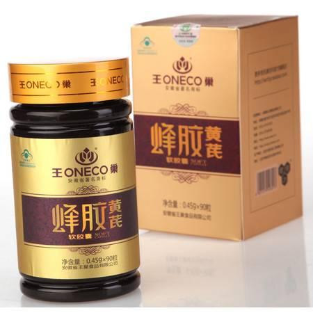 王巢蜂胶黄芪软胶囊0.45g*90粒零添加零污染无抗生素 瓶装