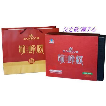 王巢敬蜂藏零添加零污染无抗生素 2瓶装 礼盒