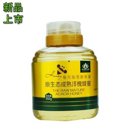 王巢100%原生态成熟洋槐蜂蜜950克瓶装