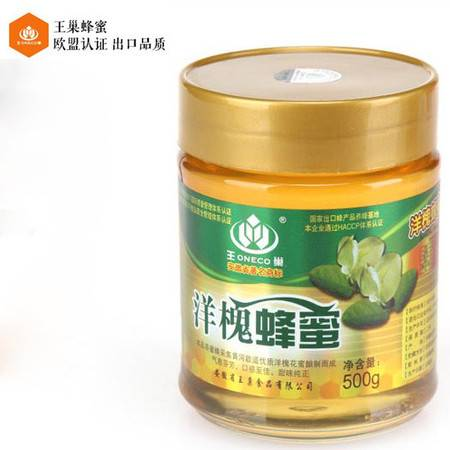 王巢黄山洋槐蜂蜜 零添加零污染无抗生素 500克 瓶装