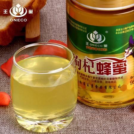 王巢野生枸杞蜂蜜 农家自产土蜂蜜950克 包邮