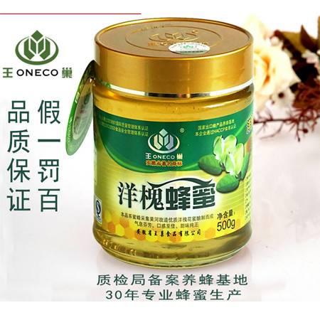 王巢洋槐蜂蜜 零添加无抗生素 500克 瓶装
