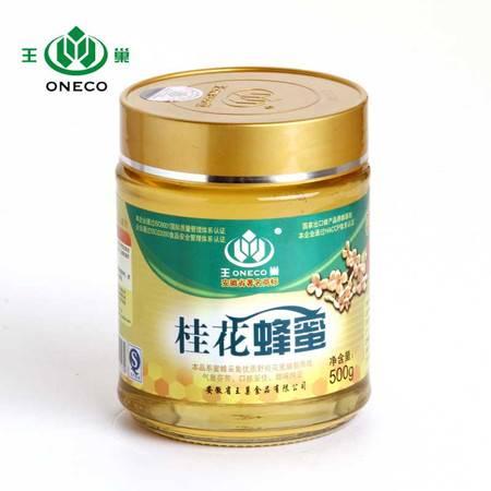 王巢  桂花蜂蜜  出口品质 500克 瓶装