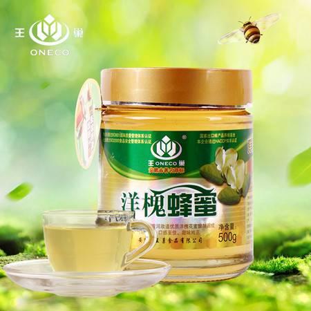 王巢500克洋槐蜂蜜+500克枸杞蜂蜜+500克茶花蜂蜜组合装