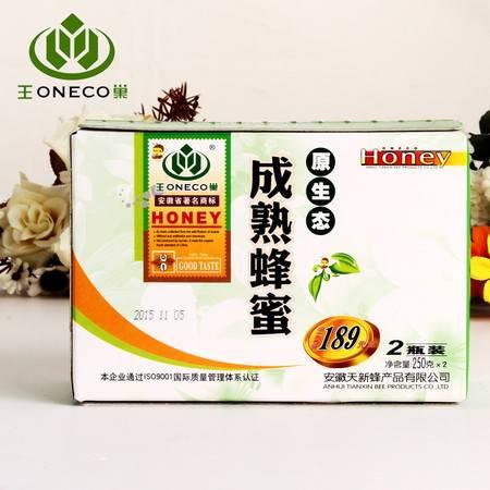 王巢 成熟蜂蜜2*250g礼盒 原生态零添加零污染无抗生素
