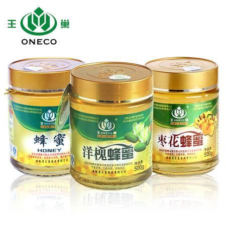 王巢 洋槐蜂蜜+百花蜂蜜+枣花蜂蜜500克*3个品种*4瓶