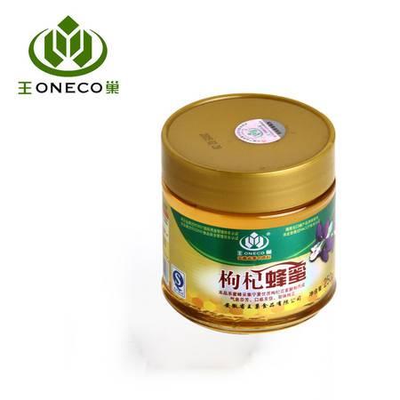王巢  枸杞蜂蜜  出口品质零添加枸杞蜂蜜  250克 瓶装