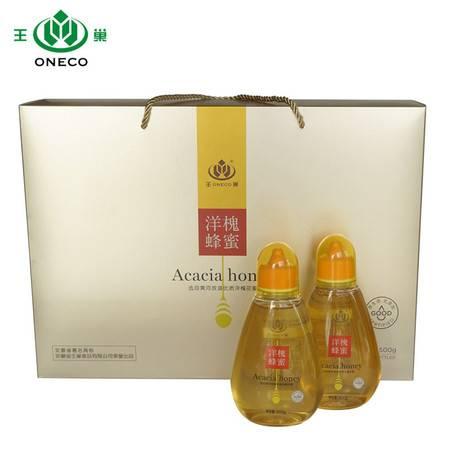王巢  蜂蜜礼盒 洋槐蜂蜜礼盒 野生天然土蜂蜜 农家自产500克*2瓶
