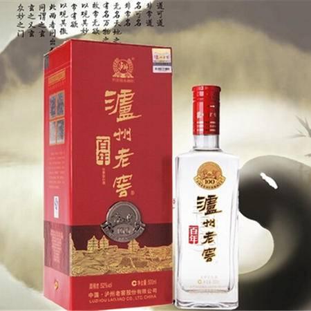 【北京馆泸州老窖】百年52度