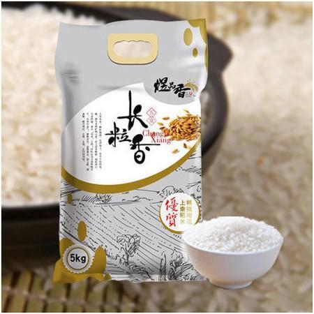 【北京馆煜品香】五常长粒香米 (袋装)