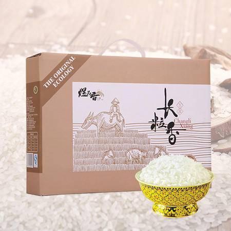 【北京馆】煜品香五常长粒香米 (普盒)5KG