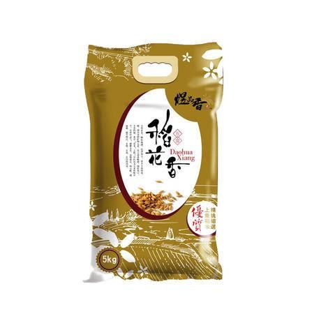 【北京馆】煜品香五常稻花香米(袋装)5KG