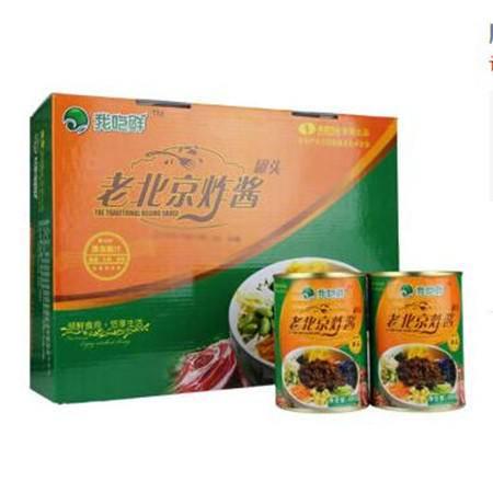 【北京馆顺鑫食品】老北京炸酱礼盒
