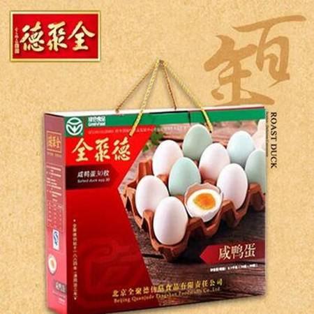 【北京馆全聚德】鸭蛋礼盒