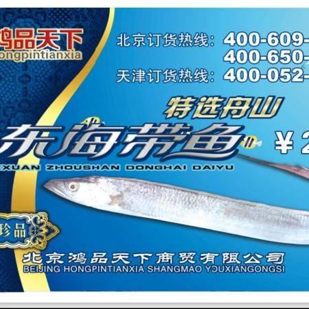 【北京馆鸿品天下】东海带鱼礼品卡
