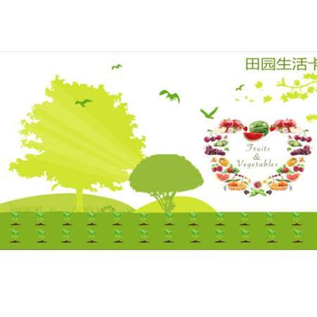 【北京馆】田园生活卡500元