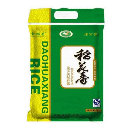 【北京馆聚醇香】五常稻花香大米5kg