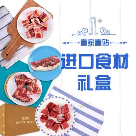 【北京馆壹家壹站】全球鲜牛肉套餐