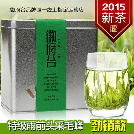 徽府台黄山毛峰 2015新茶 特级雨前绿茶春茶