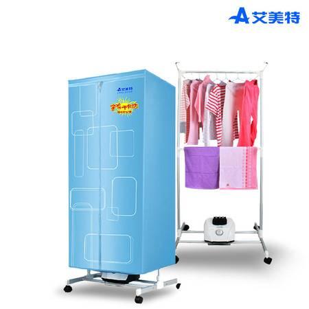 艾美特干衣机家用静音烘衣机烘干机干衣柜折叠可移动HGY905P速干