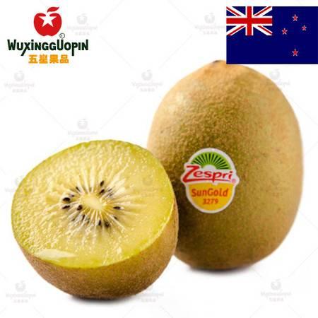 【五星果品】新西兰水果产地  佳沛金奇异果  优选8个