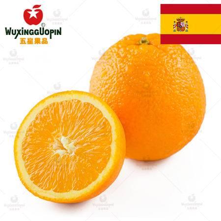 【五星果品】西班牙水果基地  骑士橙   超值6斤