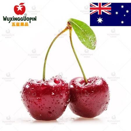 【五星果品】澳洲水果基地  JJ车厘子  超值2斤(48小时陆续发货)