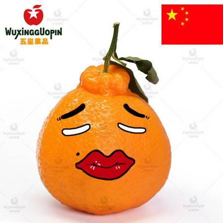 【五星果品】四川水果产地 不知火丑橘丑柑4斤