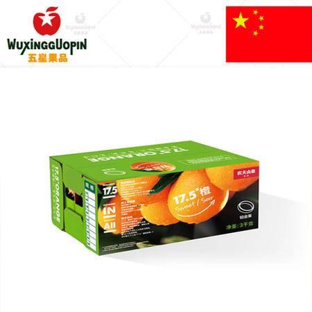 【五星果品】农夫山泉17.5度橙3KG铂金果,新鲜水果,全国包邮
