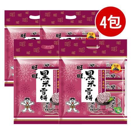 旺旺 黑米雪饼258g*4包非油炸烘培黑米饼