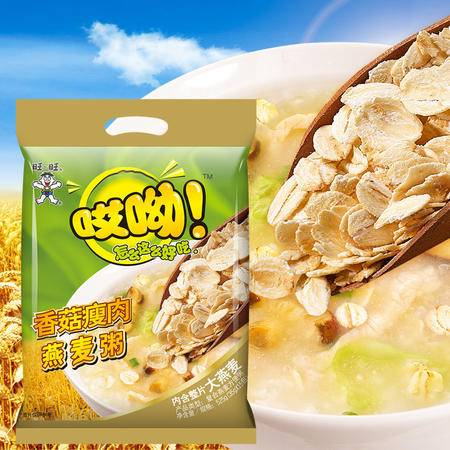旺旺  燕麦粥(含35g*15包)香菇瘦肉味 辅食代餐懒人早餐