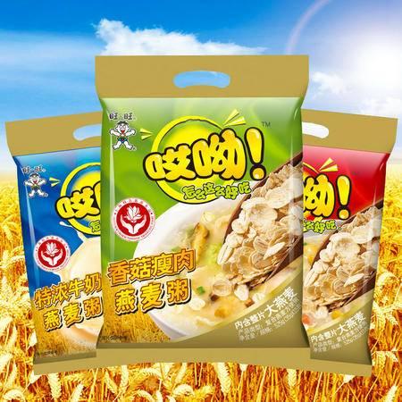 旺旺  燕麦粥(含35g*15包)*3袋 三种口味 辅食代餐懒人早餐