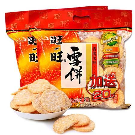 旺旺雪饼_540g*2袋