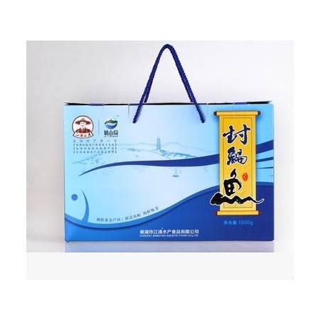 安徽土特产 巢湖水产 封鳊鱼 礼盒装 1500g 蒸煮后食用包邮