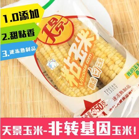 【天景】速冻白糯玉米 东北粘苞米 非转基因 营养健康 20支/箱