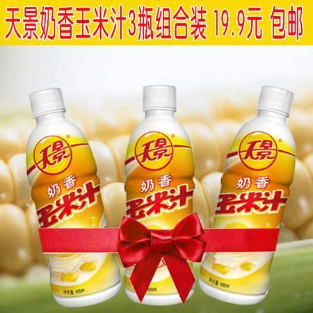 【天景】奶香玉米汁营养果蔬汁鲜榨玉米汁浓缩粗粮饮料495ml*3瓶