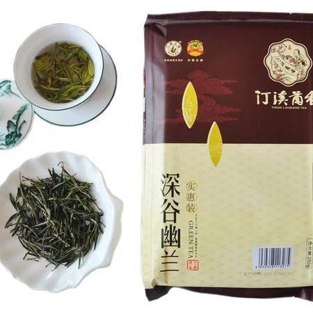 汀溪兰香深谷幽兰茶叶绿茶有机绿茶高山茶2014年新茶250g包邮