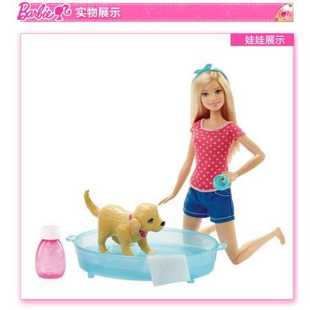 芭比之狗狗爱洗澡