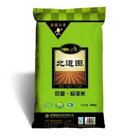 北道田 荒道25kg 包邮 东北特产盘锦大米非五常稻花香