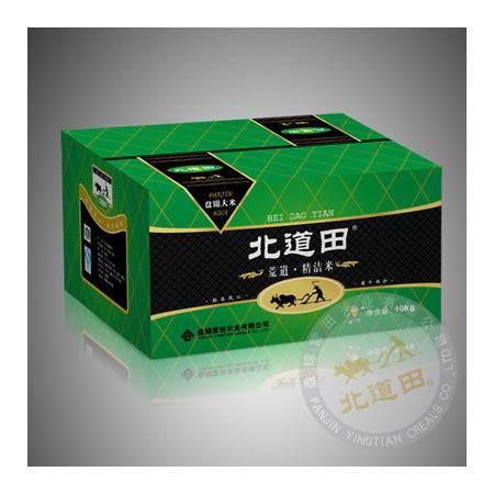 北道田 精洁米 2*5kg 包邮 东北特产盘锦大米非五常稻花香