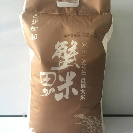 盘锦大米 5公斤袋装 包邮 绿色 蟹田地