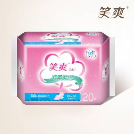 笑爽卫生巾 超柔触感230mm日用20片/包批发组合超薄抑菌干爽包邮