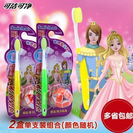 三笑集团 可洁可净儿童智力魔方玩具牙刷 K320X2盒