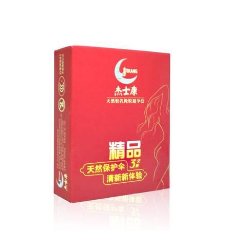 包邮Jskang杰士康安全套延时早泄g点精品三只装避孕套 携带方便