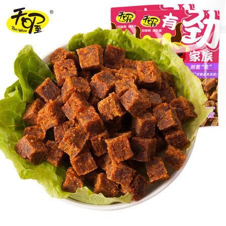【天喔有劲家族牛肉粒110g*2袋】小吃休闲零食牛肉干香辣/沙嗲味