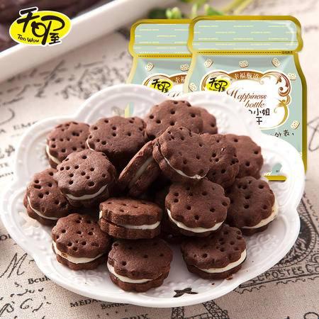 【天喔coco小姐夹心饼干90gx2袋】休闲零食品牛奶巧克力夹心膨化